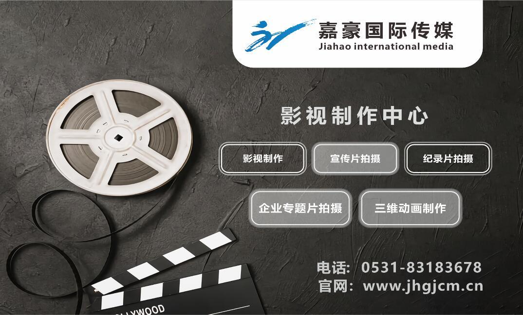 山东济南专题片拍摄制作找嘉豪国际传媒0531-83183678